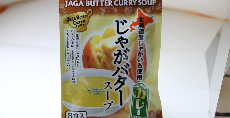 素材の味が濃厚なお手軽スープたち